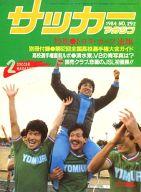 付録無)サッカーマガジン 1984年02月号 NO.292