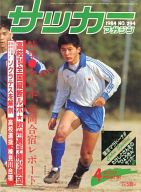 付録無)サッカーマガジン 1984年04月号 NO.294