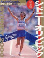 アサヒグラフ増刊 2000年10月15日号