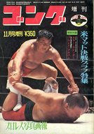 ゴング 1971年11月号増刊
