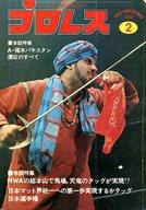 ベースボールマガジン プロレス 1977年2月号