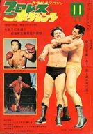ベースボールマガジン プロレス&ボクシング 1971年11月号
