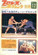 ベースボールマガジン プロレス&ボクシング別冊 1971年12月号