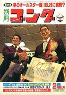 別冊ゴング 1984年2月特大号