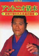 付録付)アントニオ猪木 週刊プロレス 1983年12月10日号増刊