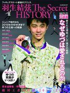 フィギュアスケート銀盤のプリンス 羽生結弦 The Secret HISTORY