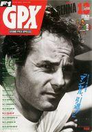 F1 GPXPRESS 1992年10月3日号 ROUND 13