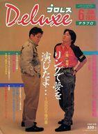 付録付)DELUXEプロレス 1988年6月号