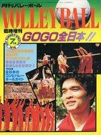 月刊バレーボール 1978年7月臨時増刊号