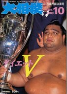 大相撲 2000年10月号