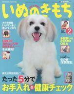 付録付)いぬのきもち 2013年2月号 vol.129