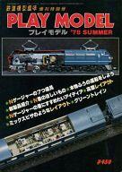 PLAY MODEL 1978 SUMMER 鉄道模型趣味 増刊特別号 No.362