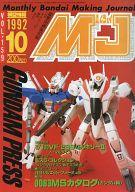 MJ 模型情報 1992年10月号 VOL.159 エムジェイ