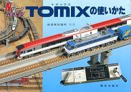 Nゲージ鉄道模型 TOMIXの使い方
