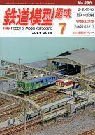 鉄道模型趣味 2015年7月号 No.880