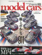 model cars 2015年8月号 NO.231 モデル・カーズ