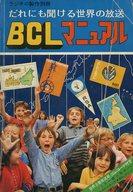だれにも聞ける世界の放送 BCLマニュアル