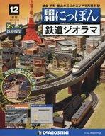 付録付)昭和にっぽん鉄道ジオラマ全国版 12