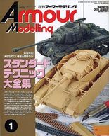 Armour Modelling 2016年1月号