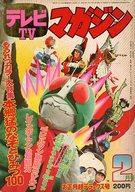 テレビマガジン 1973年2月号