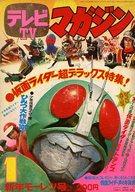 表紙書き込み有/トランプ欠品)テレビマガジン 1973年1月号