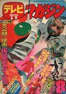 背表紙破れ有)テレビマガジン 1973年8月号