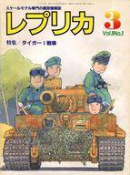 レプリカ 1990年3月号 Vol.6 No.2