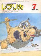 レプリカ 1992年7月号(No.49)