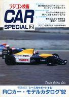 ラジコン技術 CAR SPECIAL 2