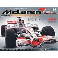 マクラーレンMP4-23全国版 15