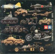 ランクB)1975 TAMIYA CATALOGUE タミヤ総合カタログ 1975