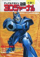 デュアルマガジン別冊 3Dジャーナル 第3号