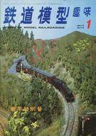 鉄道模型趣味 1975年1月号 No.319