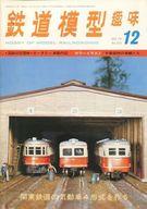 鉄道模型趣味 1974年12月号 No.318