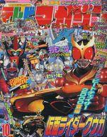 付録付)テレビマガジン 2000年10月号