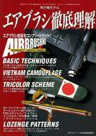 飛行機モデル エアブラシ徹底理解 1999/12