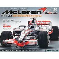 マクラーレンMP4-23全国版 29