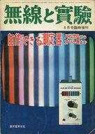 無線と實驗 1966年8月号臨時増刊