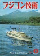 ラジコン技術 1975年8月号