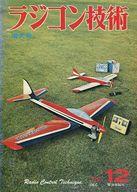 ラジコン技術 1975年12月号