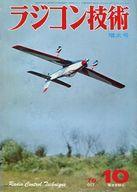 ラジコン技術 1976年10月号