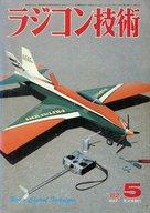 ラジコン技術 1982年5月号