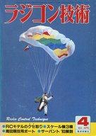 ラジコン技術 1983年4月号