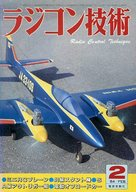 ラジコン技術 1984年2月号