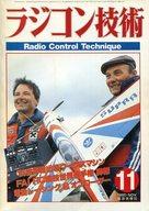 ラジコン技術 1985年11月号
