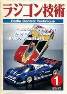 ラジコン技術 1986年1月号