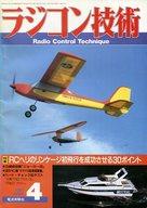 ラジコン技術 1987年4月号