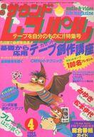 サウンドレコパル 1984年4月号