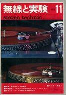 MJ 無線と実験 1971年11月号 増大号