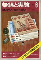 MJ 無線と実験 1972年6月号 創立60周年記年増大号
